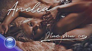 Анелия ( ANELIA ) - Пие ми се, 2020