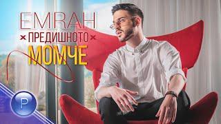 Емрах ( EMRAH ) - Предишното момче, 2020