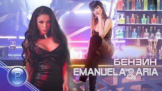 Емануела ( EMANUELA ) & Ариа ( ARIA ) - Бензин, 2020