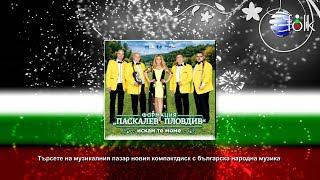 Формация Паскалев-Пловдив ( FORMATSIA PASKALEV-PLOVDIV ) - Искам те, моме, 2018