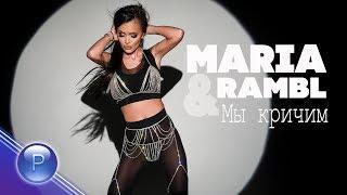 Мария ( MARIA ) & Рамбл ( RAMBL ) - Мы кричим, слайдшоу 2020