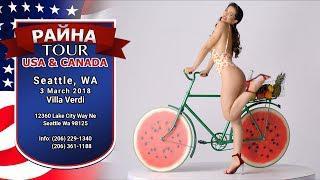 RAYNA - USA & CANADA TOUR / Райна - Турне в САЩ и Канада , 03 и 07.03.2018