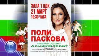 POLI PASKOVA / Поли Паскова - Аз съм, Българийо, твоя дъщеря - концерт в НДК, 21.03.2018