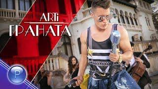 ARTi - GRANATA / АРТи - Граната, 2018