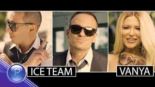 Ice Team(  ICE TEAM ) & Ваня ( VANYA ) - 1 към 1, 2018
