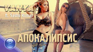 Ваня ( VANYA ) ft. Сашо Роман ( SASHO ROMAN ) - Апокалипсис, 2020