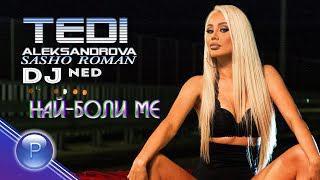 Теди Александрова ( TEDI ALEKSANDROVA ) ft.Сашо Роман ( SASHO ROMAN ) & DJ Нед - Най-боли ме, 2019