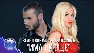 Благо Борисов ( BLAGO BORISOV ) & Екстра Нина ( EXTRA NINA ) - Има ли още, 2019