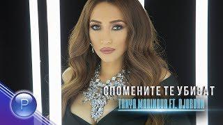 Таня Маринова ( TANYA MARINOVA ) ft. Джордан ( DJORDAN ) - Спомените те убиват, 2019