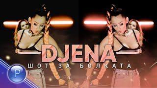 Джена ( DJENA ) - Шот за болката, 2020