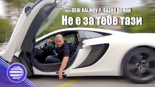 Дени Калинов ( DENI KALINOV ) ft. Сашо Роман ( SASHO ROMAN ) - Не е за тебе тази, 2020