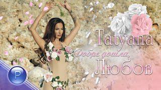 Татяна ( TATYANA ) - Добре дошла - Любов, 2020