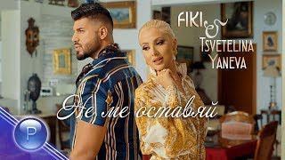 Фики ( FIKI ) & Цветелина Янева ( TSVETELINA YANEVA ) - Не ме оставяй, 2019