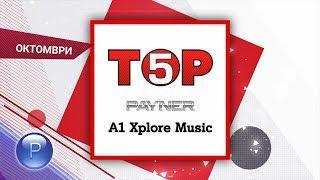 Топ 5 - Пайнер/А1 Xplore Music, 29.10.2018