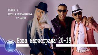 Илиян & Теди Александрова ft Амет - Нова магистрала