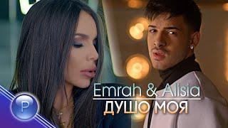 Емрах & Алисия - Душо моя, 2019
