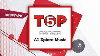 Топ 5 - Пайнер / А1 Xplore Music, 25.02.2018