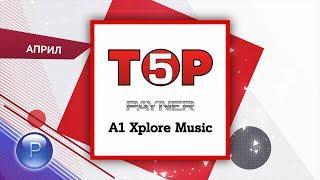 Топ 5 - Пайнер / А1 Xplore Music, 23.04.2019