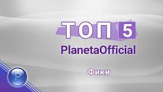 TOP 5 PLANETAOFFICIAL - FIKI / ТОП 5 PlanetaOfficial - Фики, 2018