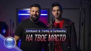 Емрах & Тони Стораро - На твое място, 2019
