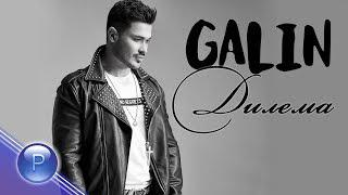 Галин ( GALIN ) - Дилема, 2020
