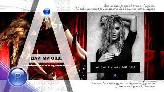 CD: ANELIA - DAY MI OSHTE / Анелия - Дай ми още, 2018