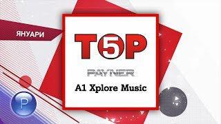 Топ 5 - Пайнер / А1 Xplore Music, 28.01.2019