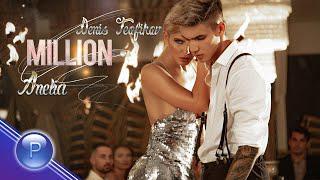 Анелия ( ANELIA ) & Денис Теофиков ( DENIS TEOFIKOV ) - Милион, 2020