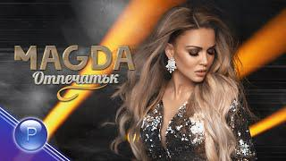 Магда ( MAGDA ) - Отпечатък, 2020