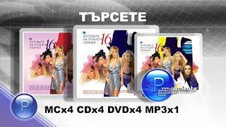 CD/DVD/MC/MP3: HITOVETE NA PLANETA PAYNER 16 / Хитовете на Планета Пайнер 16, 2018