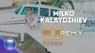 Милко Калайджиев ( Milko Kalaydzhiev ) - Нула време, remix, 2019