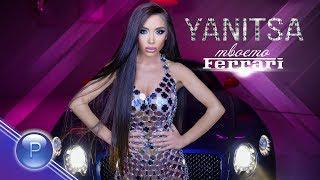 Яница ( YANITSA ) - Твоето Ферари, 2020