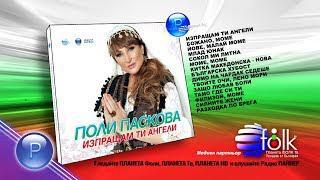 CD: POLI PASKOVA - IZPRASHTAM TI ANGELI / Поли Паскова - Изпращам ти ангели, 2018