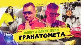 Боби ( BOBBY ) & Дани Леван ( DANNY LEVAN ) - Гранатомета, 2019