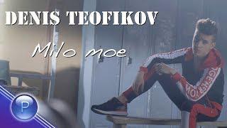 Денис Теофиков ( DENIS TEOFIKOV ) - Мило мое, 2018