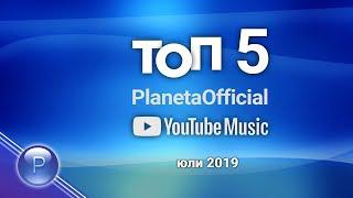 Топ 5 PlanetaOfficial - YouTube Music, 06.08.2019