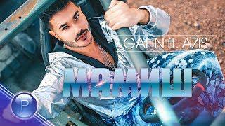 Галин ( GALIN ) ft. Азис ( AZIS ) - Мамиш, 2019