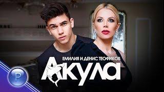 Eмилия ( EMILIA ) & Денис Теофиков ( DENIS TEOFIKOV ) - Акула, 2019