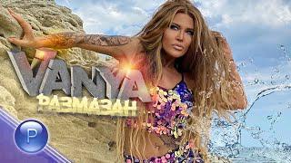Ваня ( VANYA ) - Размазан, 2020