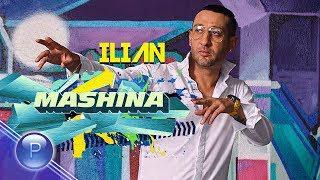 Илиян ( ILIAN ) ft. N. A. S. O - Машина, 2019