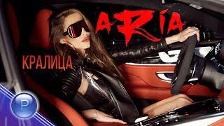 Ариа ( ARIA ) - Кралица, 2019