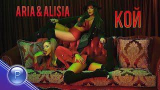 Ариa ( ARIA ) & Алисия ( ALISIA ) - Кой, 2019