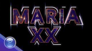 Мария ( MARIA ) - Мария ХХ микс, 2020
