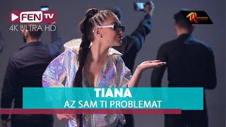 Тиана ( TIANA ) - Аз съм ти проблемът