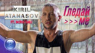 Кирил Атанасов ( KIRIL ATANASOV ) ft. Борис Дали ( BORIS DALI ) - Гледай ме, 2020