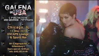 GALENA - USA TOUR / Галена - Турне в САЩ, 12 и 13.05.2018