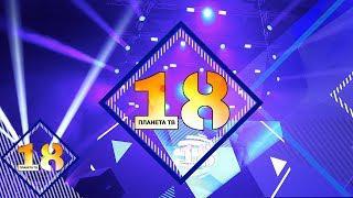 Планета на 18 ( 18 YEARS PLANETA TV ) - концерт-спектакъл, част 3, 03.12.2019