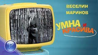 Веселин Маринов ( VESELIN MARINOV ) - Умна и красива, 2019