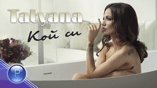 Татяна ( TATYANA ) - Кой си, 2020