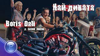 Борис Дали ( BORIS DALI ) ft. Сашо Жокера ( SASHO JOKERA ) - Най-дивата, 2020